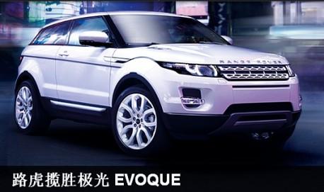 land rover evoque-produzida na china